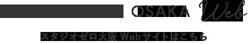 スタジオゼロ大阪 Webサイトはこちら
